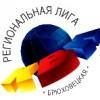 Брюховецкая региональная лига КВН
