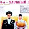 Брюховецкое районное казачье общество