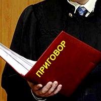 Осуждены взяточник и казнокрад