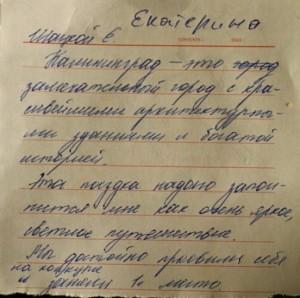 Екатерина Шацкая