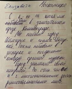Елизавета Москаленко