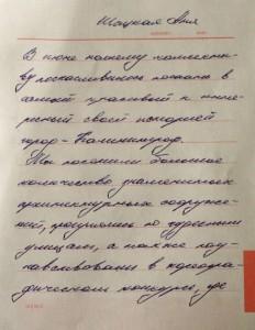 Анна Шацкая