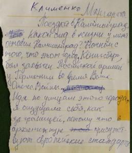 Маргарита Клименко