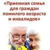 Приемная семья для пожилых людей