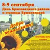 День Брюховецкого района и станицы Брюховецкой 2018