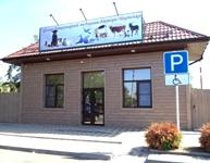 Ветеринарный центр доктора Науменко, Тимашевск