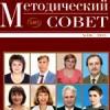 Методический совет, журнал БМТ