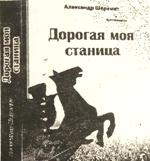 Дорогая моя станица Брюховецкая
