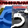 Криминальная хроника Брюховецкого отдела МВД. Кражи, наркотики, избиение, разбой