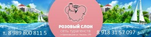 Турагентство Розовый слон, Брюховецкая