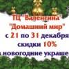 Домашний мир, Брюховецкая, ТЦ Валентина