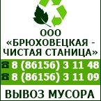 Брюховецкая -Чистая станица