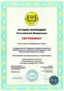Брюховецкий аграрный колледж
