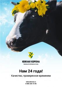 Южная Корона - Брюховецкий комбикормовый завод