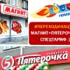 magnit-pyaterochka