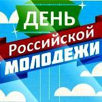 День молодежи, Брюховецкая