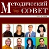 БМТ, журнал Методический совет