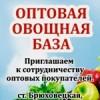frukty-ovoshhi-bryuhovetskaya