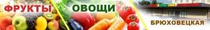 Фрукты Овощи Брюховецкая