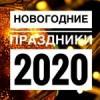 Новый год, Брюховецкая