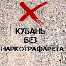 Кубань без наркотрафарета