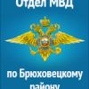 Отдел МВД по Брюховецкому району