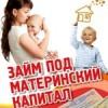 Кредитный потребительский кооператив «Капитал»