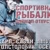 Рыбалка на Кубани, Новое Село