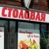Столовая Антей Брюховецкая