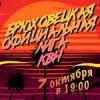 Брюховецкая лига КВН